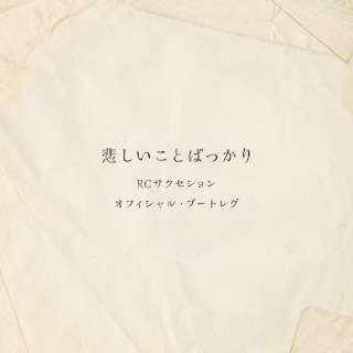 悲しいことばっかり (Live)
