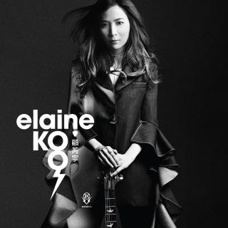 Elaine Koo