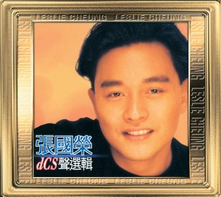 20 Shi Ji Guang Hui Yin Ji dCS Xing Xuan Ji