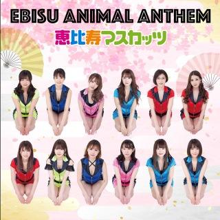 EBISU ANIMAL ANTHEM