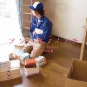 Antokino Inochi (Original Motion Picture Soundtrack)