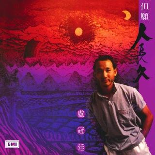 Dan Yuan Ren Chang Jiu