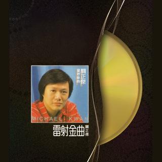 Lei She Jin Qu