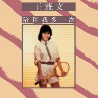 Pei Ban Wo Duo Yi Ci