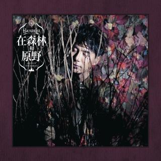 Zai Sen Lin He Yuan Ye