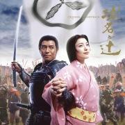 """NHK Drama """"Komyo Ga Tsuji"""" (Original Motion Picture Soundtrack)"""