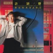Chao Liu Xing Jia Band