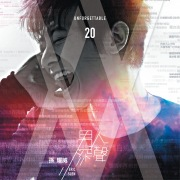Nan Ren Shen Sheng Unforgettable 20