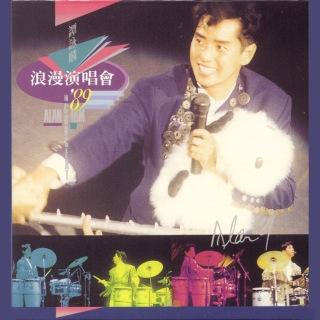 Alan Tam In Concert '89 (Back To Black Series)