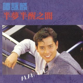 Ban Meng Ban Xing Zhi Jian