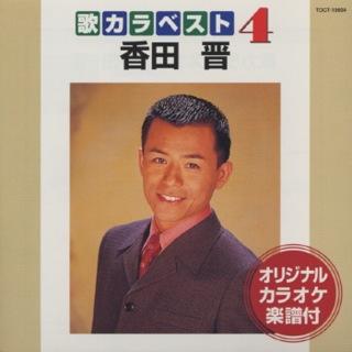 歌カラ ベスト4 香田 晋