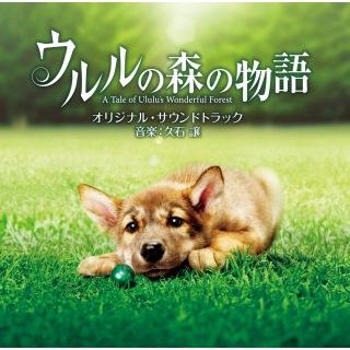 Ululuno Morino Monogatari Original Soundtrack