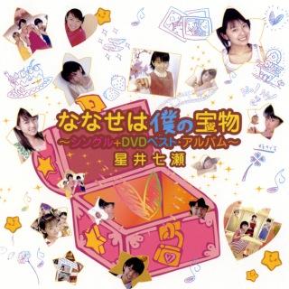 ななせは僕の宝物 ~シングル+DVDベスト・アルバム~