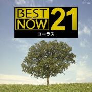 新BEST NOW 21 コーラス