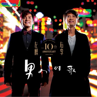 Neighbours 10th Ann – A Song For Man