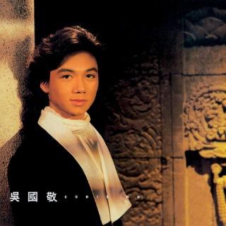 Wu Guo Jing
