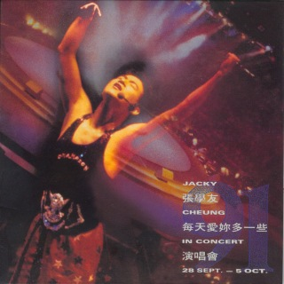 Mei Tian Ai Ni Duo Yi Xie Yan Chang Hui '91