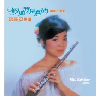 Back to Black Jia Ru Wo Shi Zhen De Deng Li Jun