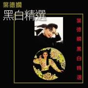 K2HD Hei Bai Jing Xuan