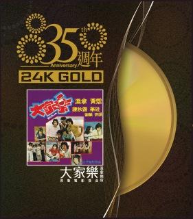 35 Anniversary Da Jia Le