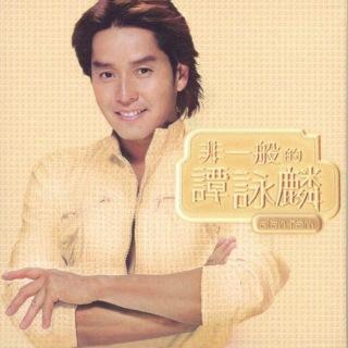 Fei Yi Ban De Tan Yong Lin