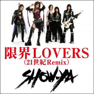 Genkai Lovers (21 Century Remix)