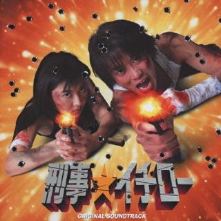 "TBS Drama ""Keiji Ichiro"" (Original Motion Picture Soundtrack)"