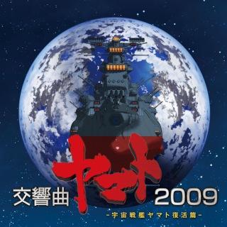 Koukyoukyoku Yamato 2009 - Space Battleship Yamato: Resurrection (Original Motion Picture Soundtrack)