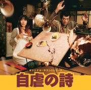 Jigyakuno Uta Original Soundtrack
