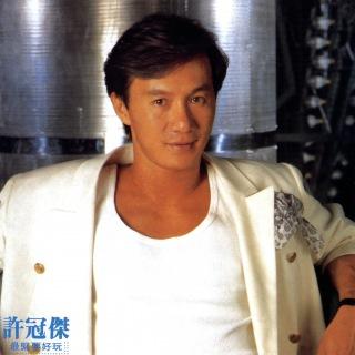 Zheng Dong 10 X 10 Wo Zhi Ai Chang Pian - Xu Guan Jie (Zui Jin Yao Hao Wan)