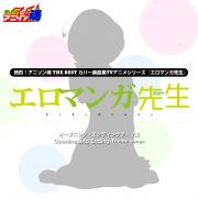 熱烈!アニソン魂 THE BEST カバー楽曲集 TVアニメシリーズ『エロマンガ先生』