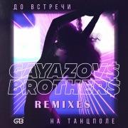 Do vstrechi na tantspole (Remixes)