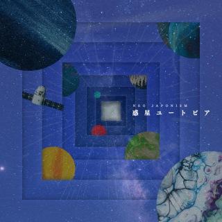 惑星ユートピア (KOTONOHOUSE Remix)