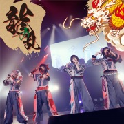 ゆるめるモ! 酔拳ツアーWファイナル 東京・龍の乱 at ZEPP TOKYO