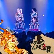 ゆるめるモ! 酔拳ツアーWファイナル 大阪・虎の乱 at ZEPP NAMBA