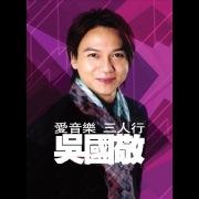 Ai Yin Le San Ren Xiang - Eddie Ng