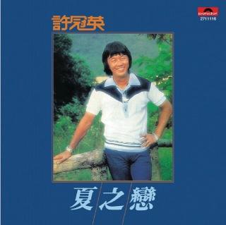 BTB - Xia Zhi Lian