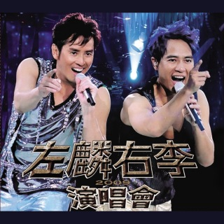 Alan Tam & Hacken Lee Live 2009