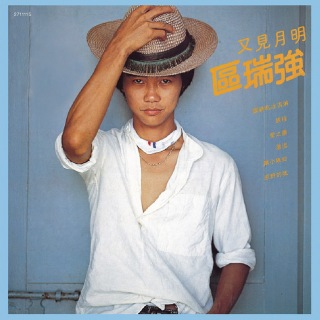 BTB - You Jian Yue Ming