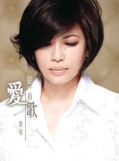 Ai Xiang Yi Shou Ge