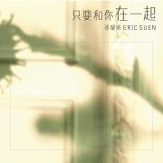 Zhi Yao He Ni Zai Yi Qi
