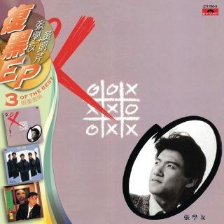 BTB 3EP Jacky Cheung + Chris Wong