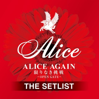 ALICE AGAIN 限りなき挑戦 -OPEN GATE- THE SETLIST