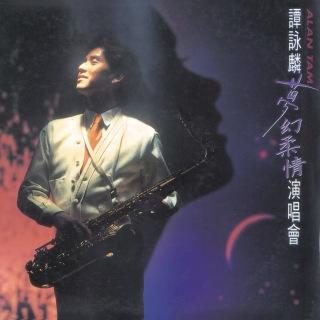 Tan Yong Lin Meng Huan Rou Qing Yan Chang Hui '91
