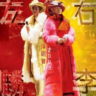 Zuo Lin You Li Yan Chang Hui 2003