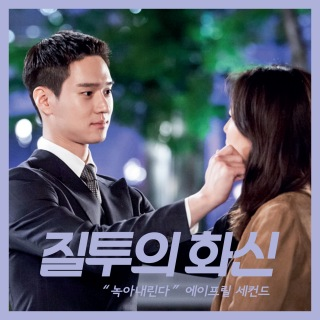 """Beautiful Day (From """"Don't Dare To Dream"""" Original Television Soundtrack)"""