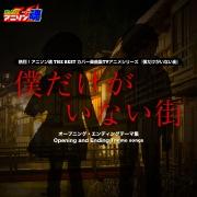 熱烈!アニソン魂 THE BEST カバー楽曲集 TVアニメシリーズ『僕だけがいない街』