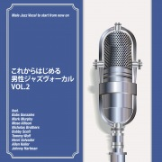 これからはじめる男性ジャズヴォーカル vol.2
