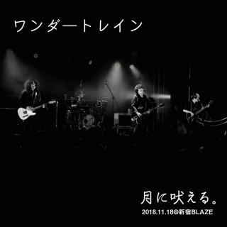 ワンダートレイン(Live ver.)