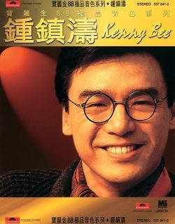 Ban Li Jin 88 Ji Pin Yin Se Xi Lie - Kenny Bee